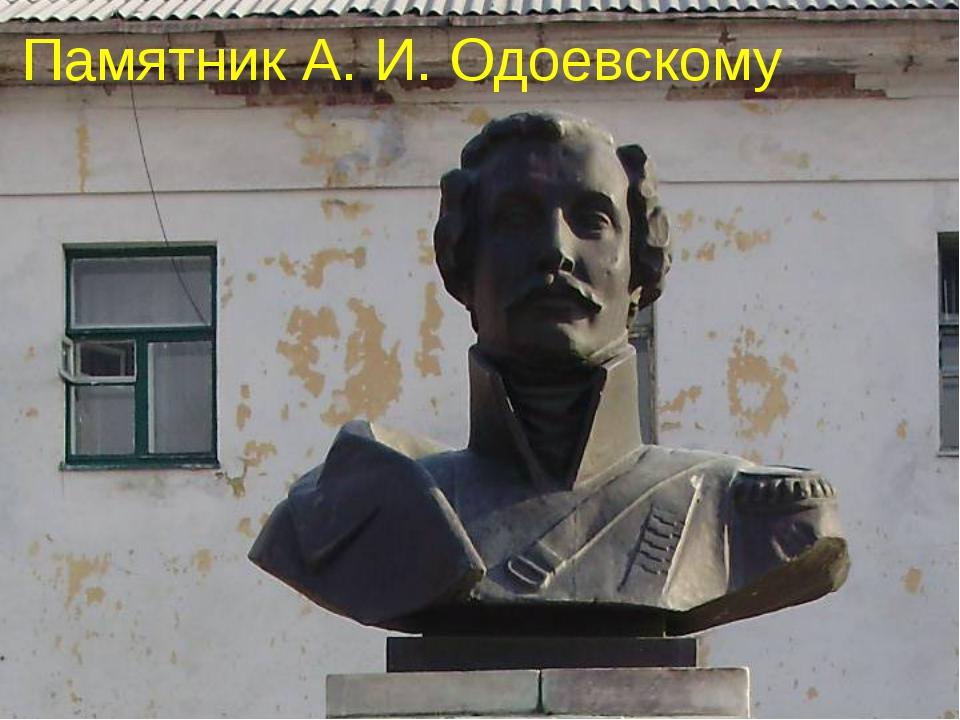 1989 год -Ишим стал местом ссылки декабриста А.И.Одоевского. -Александр Одоев...