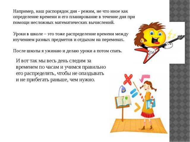 Например, наш распорядок дня - режим, не что иное как определение времени и е...