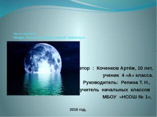 Тема исследования: «Вода- источник жизни нашей планеты.» Автор : Коченков Ар