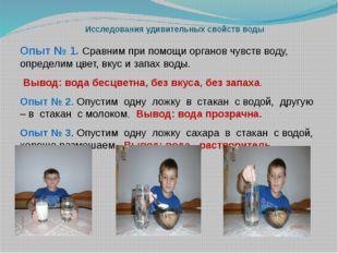Исследования удивительных свойств воды Опыт № 1. Сравним при помощи органов ч