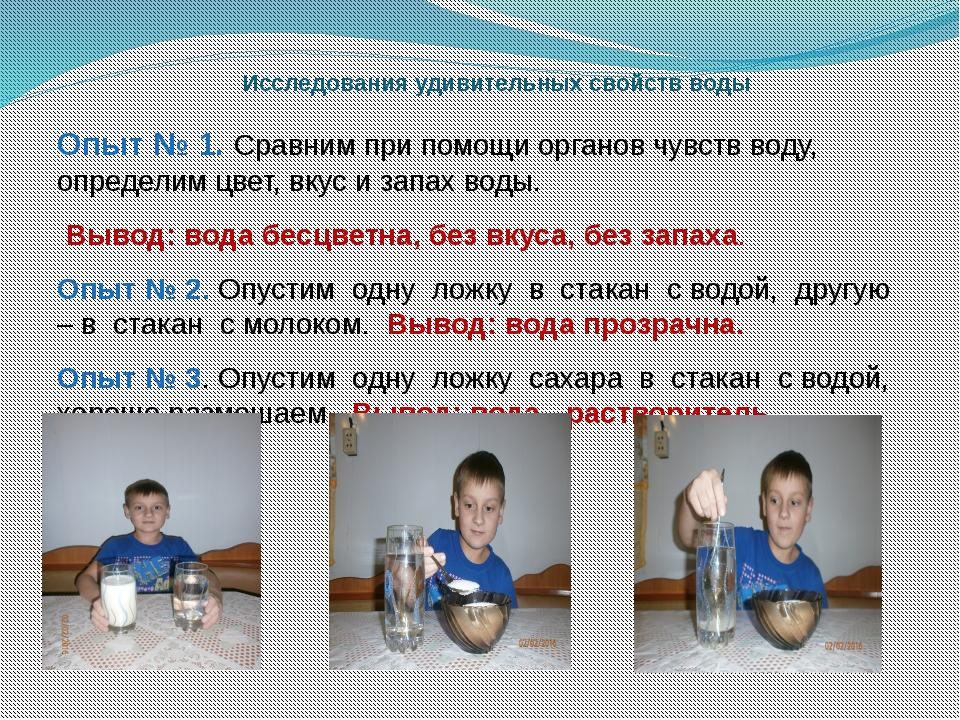 Исследования удивительных свойств воды Опыт № 1. Сравним при помощи органов ч...