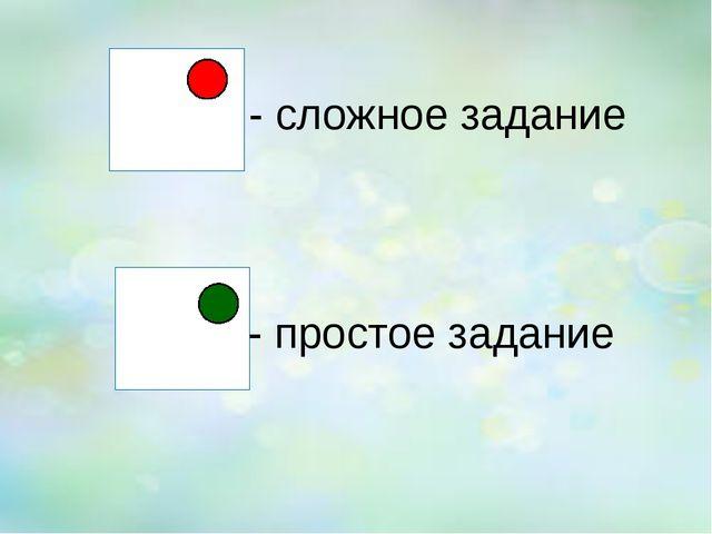 - сложное задание - простое задание
