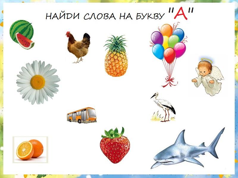 C:\Users\Fora\Desktop\Slova-na-bukvu-A.jpg