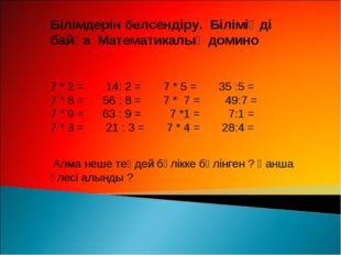 . Білімдерін белсендіру. Біліміңді байқа Математикалық домино 7 * 2 = 14: 2 =
