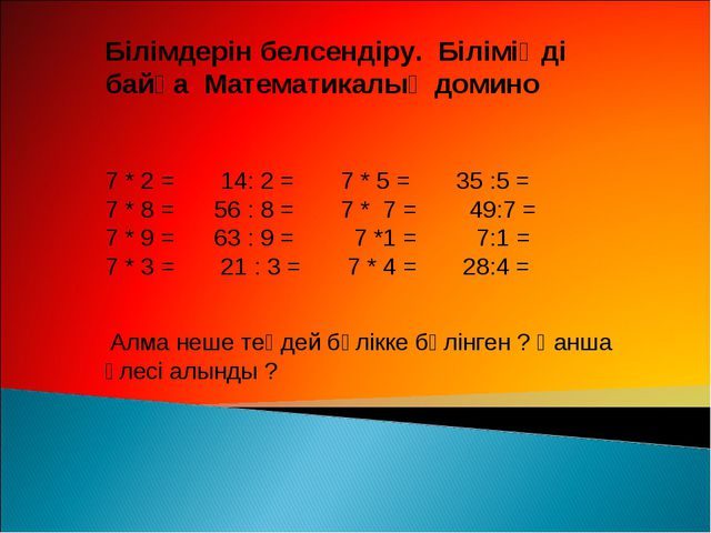 . Білімдерін белсендіру. Біліміңді байқа Математикалық домино 7 * 2 = 14: 2 =...