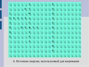 6. Источник энергии, используемый для нагревания АК