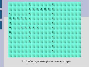 7. Прибор для измерения температуры АК