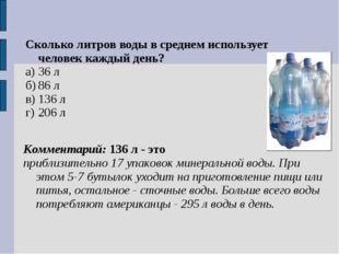 Сколько литров воды в среднем использует человек каждый день? а)36 л б)86 л