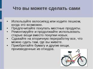 Используйте велосипед или ходите пешком, когда это возможно. Предпочитайте по