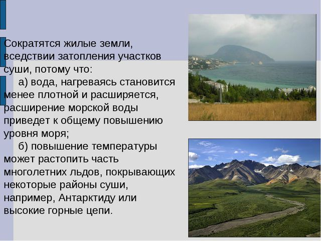 Сократятся жилые земли, вседствии затопления участков суши, потому что: а) во...