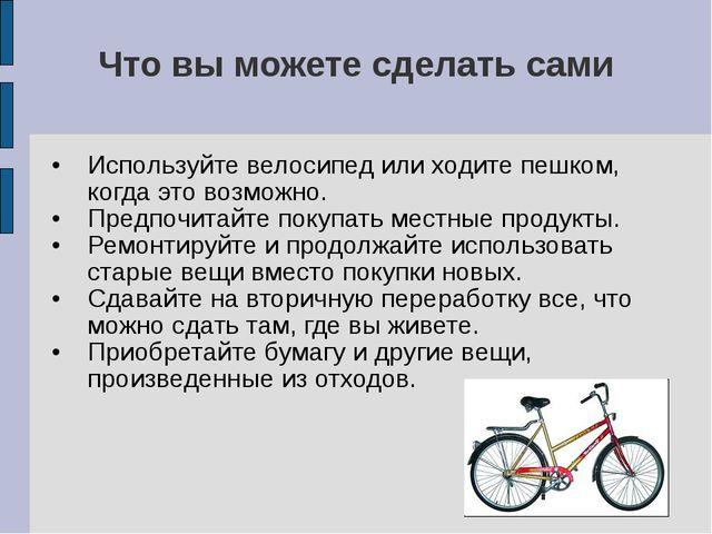 Используйте велосипед или ходите пешком, когда это возможно. Предпочитайте по...