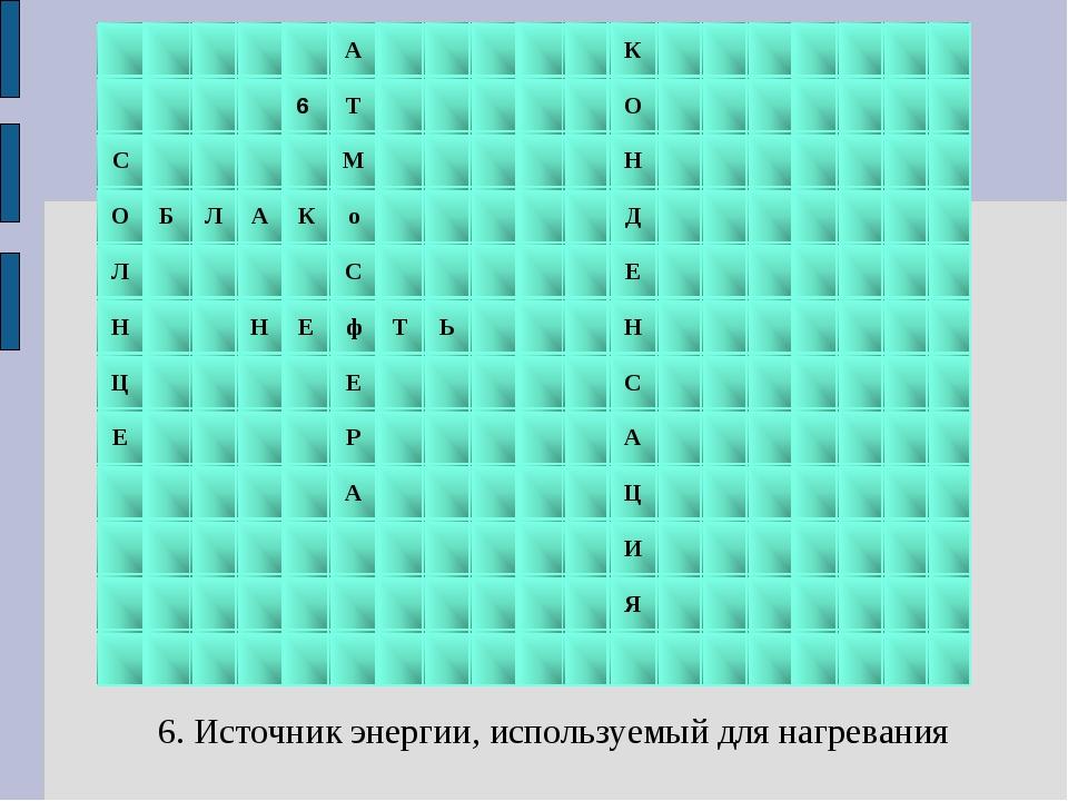 6. Источник энергии, используемый для нагревания АК...