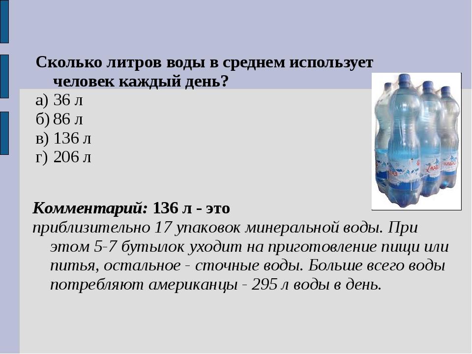 Сколько литров воды в среднем использует человек каждый день? а)36 л б)86 л...