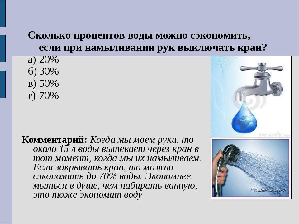 Комментарий: Когда мы моем руки, то около 15 л воды вытекает через кран в тот...