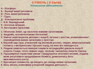 ІІІ РІВЕНЬ ( 12 балів) Виберіть вірну відповідь 1. Життя можна знайти: а) у б
