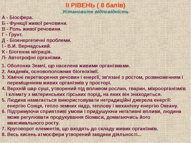 ІІІ РІВЕНЬ ( 12 балів) Виберіть вірну відповідь 1. Життя можна знайти: а) у б...