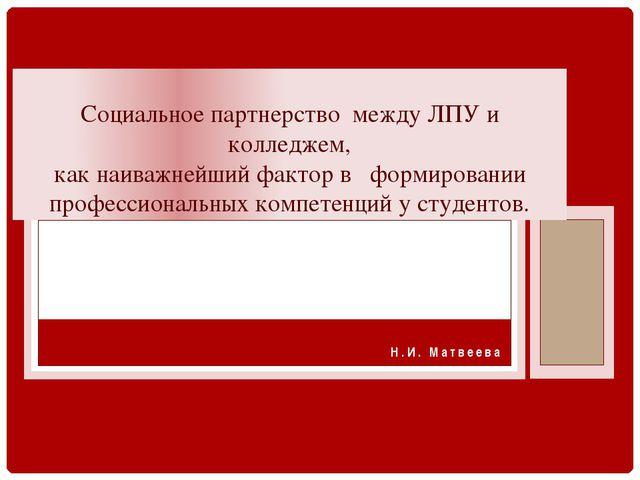 Н.И. Матвеева Социальное партнерство между ЛПУ и колледжем, как наиважнейший...