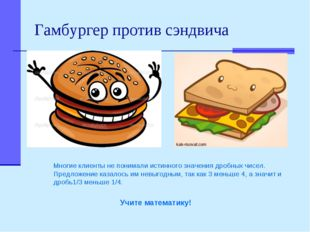 Гамбургер против сэндвича Многие клиенты не понимали истинного значения дробн