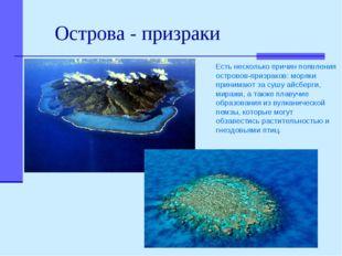 Острова - призраки Есть несколько причин появления островов-призраков: моряки