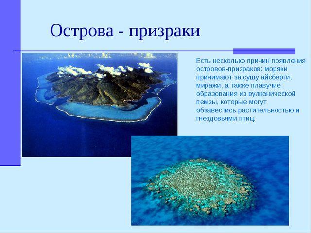 Острова - призраки Есть несколько причин появления островов-призраков: моряки...