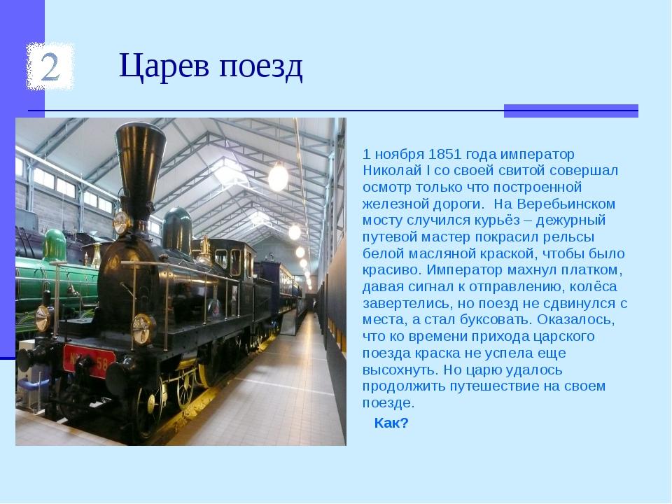 Царев поезд 1 ноября 1851 года император Николай I со своей свитой совершал...