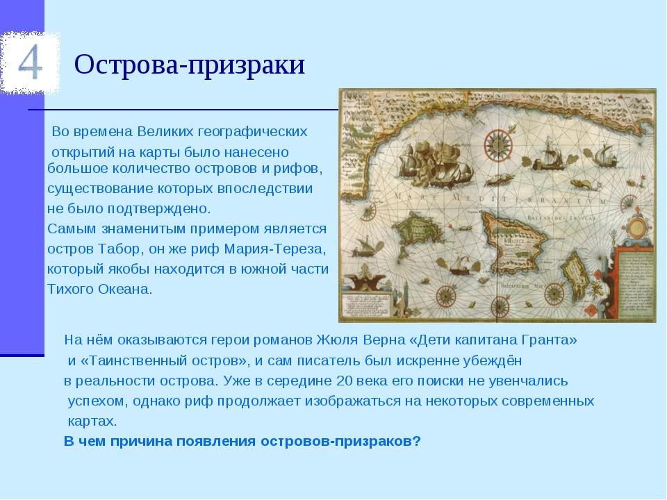 Острова-призраки Во времена Великих географических открытий на карты было нан...