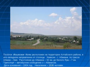 Посёлок Изыхские Копи расположен на территории Алтайского района, в юго-запад