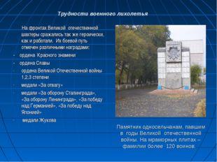 Памятник односельчанам, павшим в годы Великой отечественной войны. На мраморн