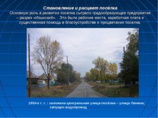 Становление и расцвет посёлка Основную роль в развитии поселка сыграло градоо