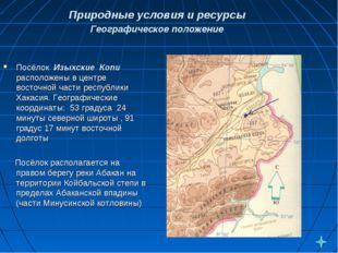 Природные условия и ресурсы Географическое положение Посёлок Изыхские Копи ра