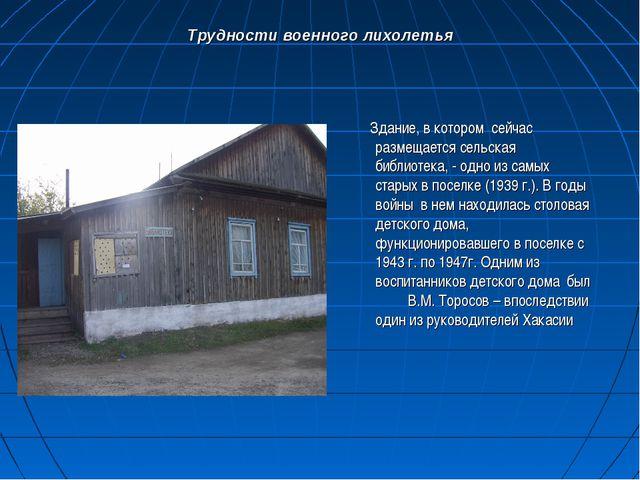 Трудности военного лихолетья Здание, в котором сейчас размещается сельская би...