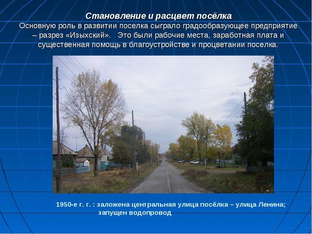 Становление и расцвет посёлка Основную роль в развитии поселка сыграло градоо...