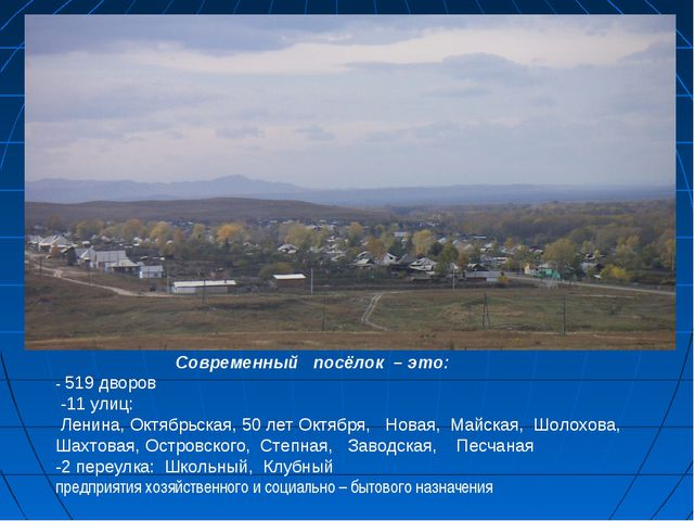Современный посёлок – это: - 519 дворов -11 улиц: Ленина, Октябрьская, 50 ле...