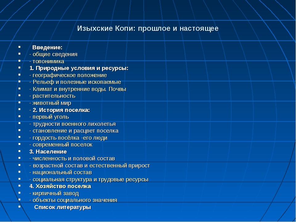 Изыхские Копи: прошлое и настоящее Введение: - общие сведения - топонимика 1...
