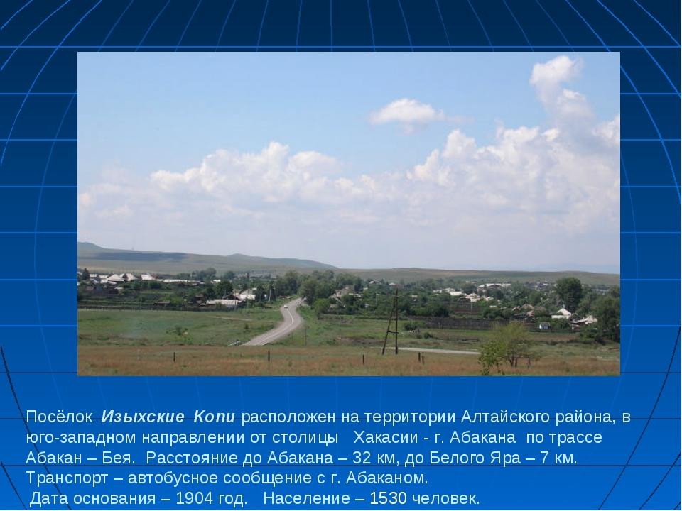 Посёлок Изыхские Копи расположен на территории Алтайского района, в юго-запад...