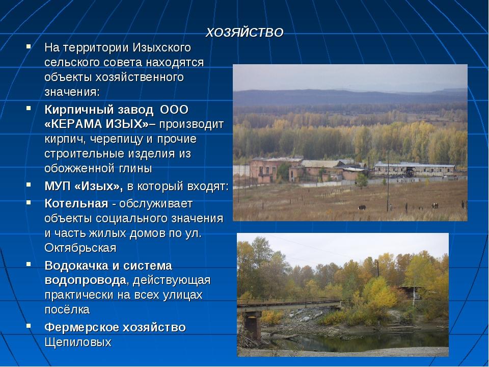 ХОЗЯЙСТВО На территории Изыхского сельского совета находятся объекты хозяйств...