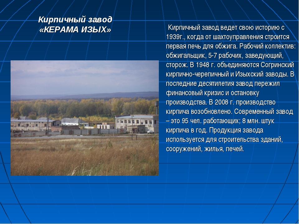 Кирпичный завод «КЕРАМА ИЗЫХ» Кирпичный завод ведет свою историю с 1939г., ко...