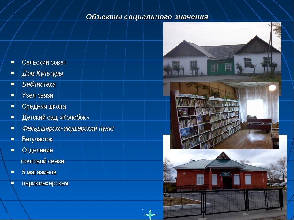 Сельский совет Дом Культуры Библиотека Узел связи Средняя школа Детский сад...
