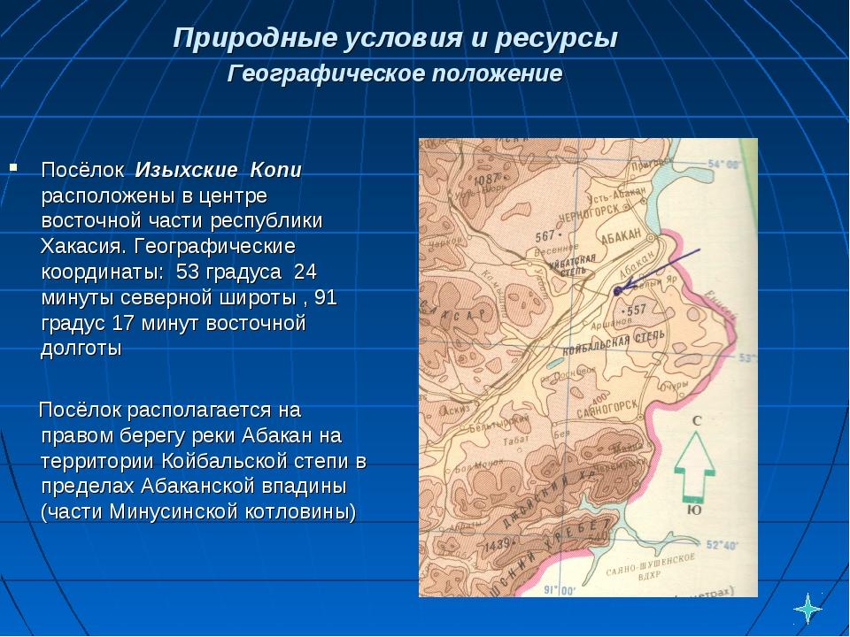 Природные условия и ресурсы Географическое положение Посёлок Изыхские Копи ра...