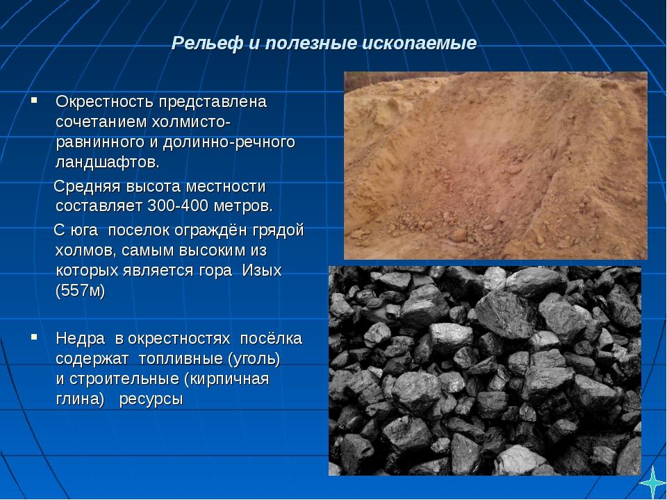 Рельеф и полезные ископаемые Окрестность представлена сочетанием холмисто-рав...