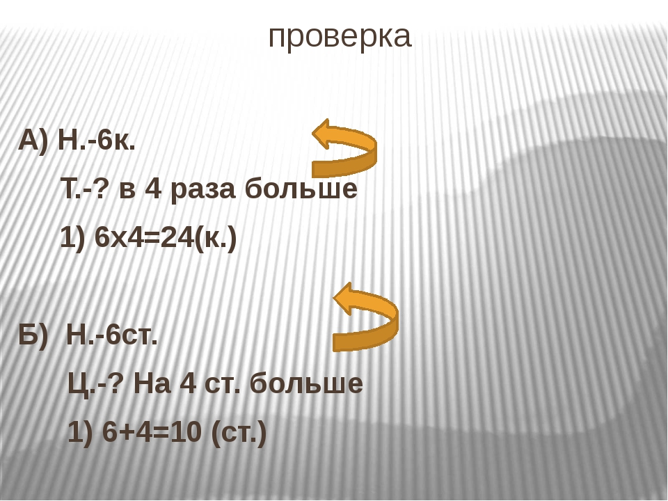 проверка А) Н.-6к. Т.-? в 4 раза больше 1) 6х4=24(к.) Б) Н.-6ст. Ц.-? На 4 ст...