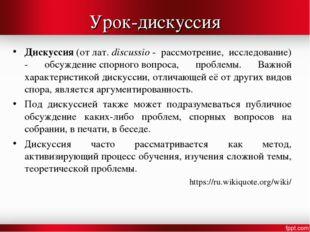 Урок-дискуссия Дискуссия(отлат.discussio- рассмотрение, исследование) - о