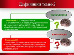 Дефиниции темы-2 КОЭВОЛЮЦИЯ ИНВОЛЮЦИЯ Приставка КО- при добавлении к существи