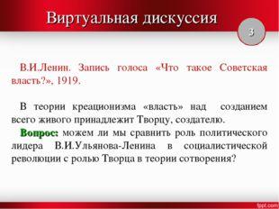 Виртуальная дискуссия 3 В.И.Ленин. Запись голоса «Что такое Советская власть?