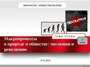 Макропроцессы в природе и обществе: эволюции и революции Your company informa