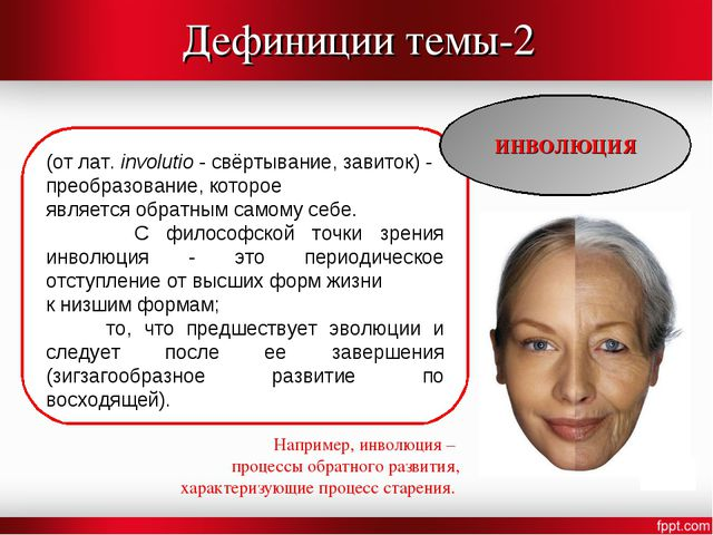 Дефиниции темы-2 ИНВОЛЮЦИЯ (отлат. involutio- свёртывание, завиток) - преоб...