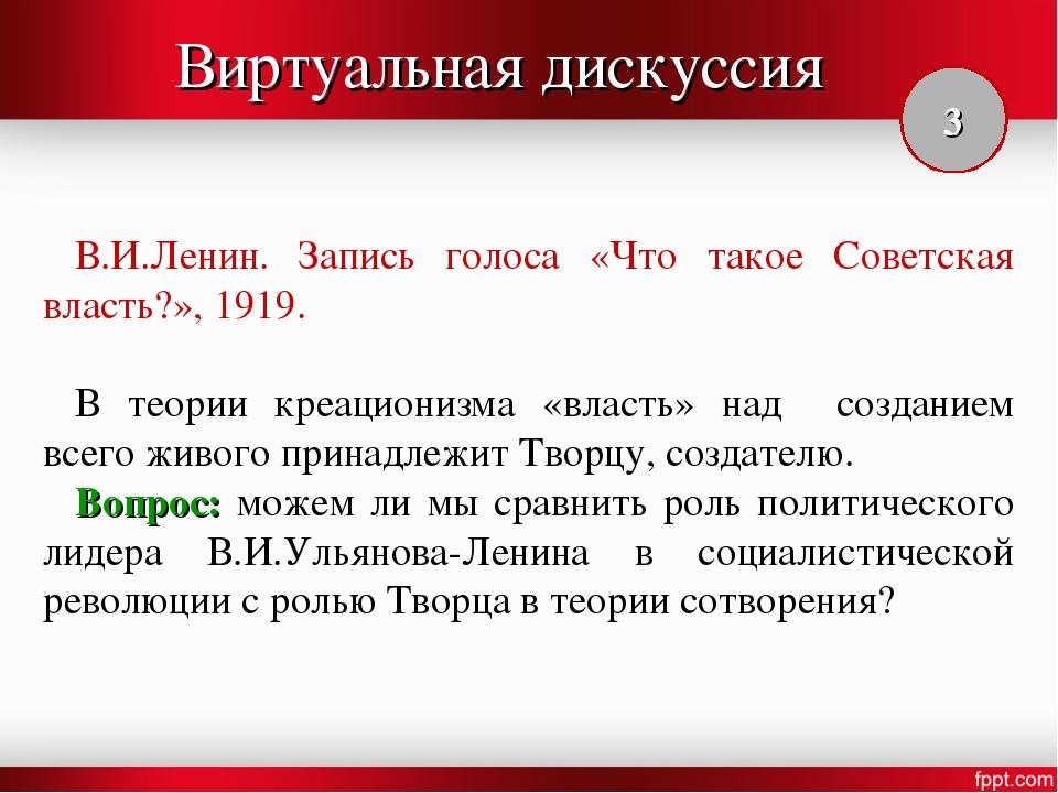 Виртуальная дискуссия 3 В.И.Ленин. Запись голоса «Что такое Советская власть?...