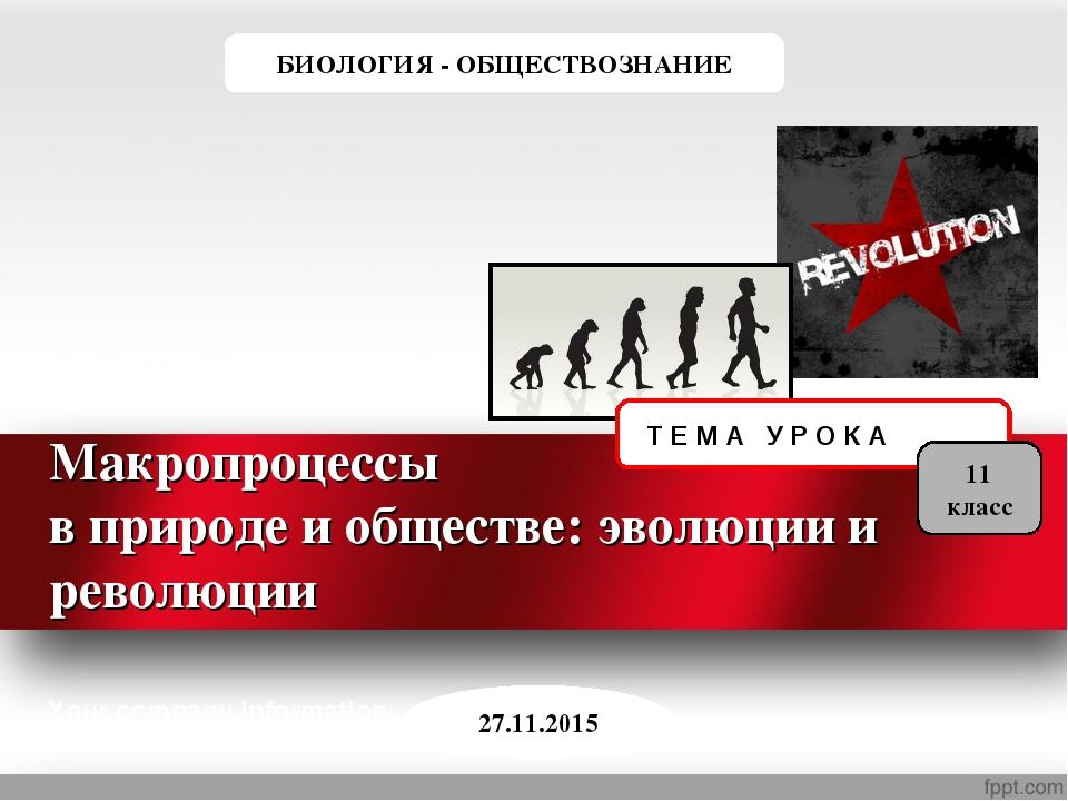 Макропроцессы в природе и обществе: эволюции и революции Your company informa...