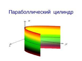 Параболлический цилиндр