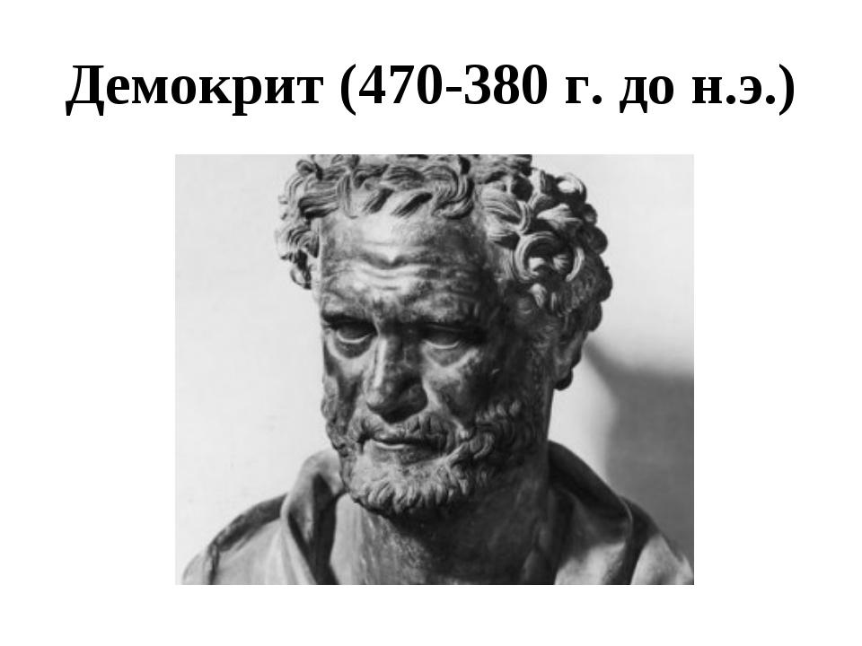 Демокрит (470-380 г. до н.э.)